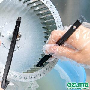 【メーカー公式店】BA748アズマジック換気扇スクレーパー アズマ工業