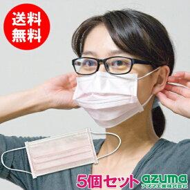 【マンスリーSALE】【送料無料】【5%OFF】【5個セット】TK女性のためのメガネくもりにくいマスク10枚