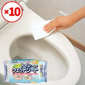 【マンスリーSALE】【送料無料】【5%OFF】【10袋セット】SQ058トイレ用ウェットシート30P