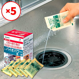【送料無料】【5%OFF】【5個セット】バイオパワー液状