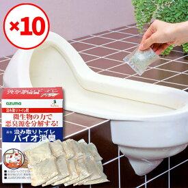 【送料無料】【16%OFF】【10箱セット】汲み取りトイレバイオ消臭
