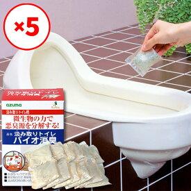 【マンスリーSALE】【送料無料】【14%OFF】【5箱セット】汲み取りトイレバイオ消臭