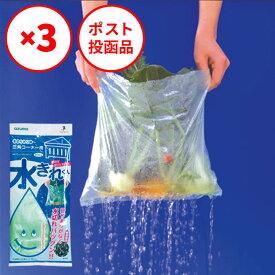 【送料無料】【5%OFF】【3袋セット】【ポスト投函品】水きれくん三角コーナー用AZ974