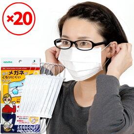【マンスリーSALE】【送料無料】【18%OFF】【20袋セット】メガネくもらないマスク5PAZ961