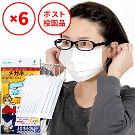 【マンスリーSALE】【送料無料】【6袋セット】【ポスト投函品】メガネくもらないマスク5PAZ961