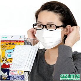 【メーカー公式店】メガネくもらないマスク5PAZ961 アズマ工業【マンスリーSALE】