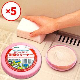 【送料無料】【5%OFF】【5個セット】TK浴室クリーナー