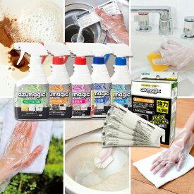 【送料無料】【30%OFF】アズマジック5種+排水パイプ洗浄剤