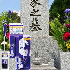 【送料無料】【5%OFF】墓石のラクラクお掃除3点セット