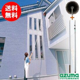 【メーカー公式店】外壁・天井払いセット 最大4.8m アズマ工業【マンスリーSALE】