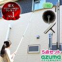 【メーカー公式店】【22%OFF】高い所のお掃除セット アズマ工業