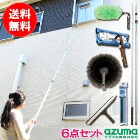 浜松市WEB物産展対象商品【メーカー公式店】高い所のお掃除セット2 アズマ工業