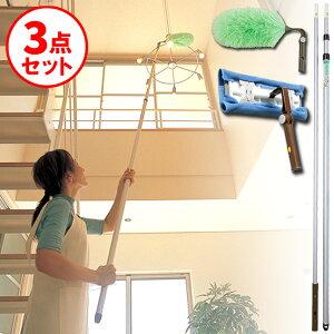 【マンスリーSALE】【送料無料】【20%OFF】室内の高い所のお掃除セット