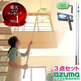 【メーカー公式店】室内の高い所のお掃除セット アズマ工業【マンスリーSALE】