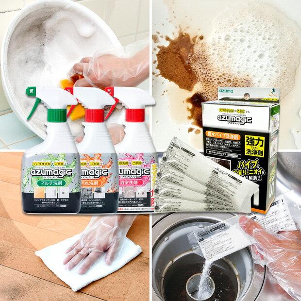 【送料無料】【24%OFF】【テレビショッピング】新アズマジック3種+排水パイプ洗浄剤
