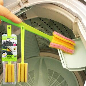 【マンスリーSALE】SU743洗濯機まわり用スポンジ