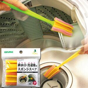 SU-SP560排水口・洗濯機用スポンジ2P(スペアのみ・柄別売り)