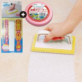 【マンスリーSALE】【10%OFF】浴室クリーナー+BT751お風呂床用ブラシスポG