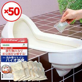 【送料無料】【30%OFF】【50箱セット】汲み取りトイレバイオ消臭