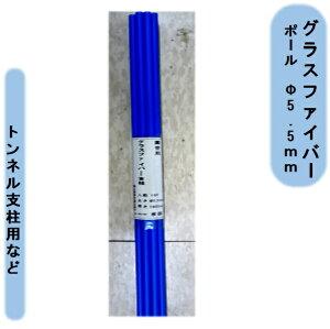 送料無料 シンセイ グラスファイバーポール 5.5-150cm 10P×10 100本セット FRP支柱・丸型  北海道・沖縄・離島出荷不可