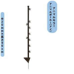 送料無料 タイガー アニマルポールi(アイ) TAK-P008  Φ20mm×長さ96cm 50本 しのび返し付き 害獣 防獣 支柱 電気柵用品