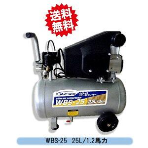 送料無料 オイルレスエアーコンプレッサー 25L WBS-25 シンセイ