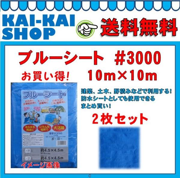 送料無料 3000番ブルーシート 10m×10m 2枚セット シンセイ