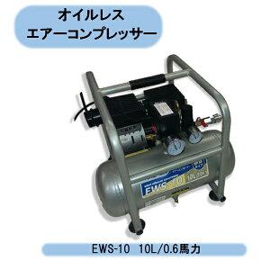 送料無料 静音コンプレッサー10L EWS-10 シンセイ