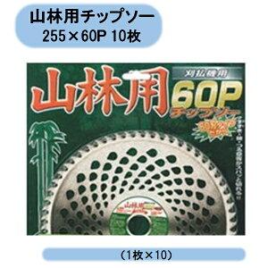 山林用チップソー 255×60P 10組(1枚×10) シンセイ 送料無料 北海道・沖縄・離島出荷不可