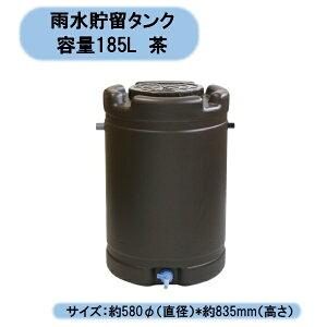 法人様限定 安全興業 雨水貯留タンク 容量185L  茶 防災 水やり 渇水対策 農作業 個人様宅お届け出来ません! 北海道・沖縄・離島出荷不可