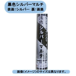 送料無料 黒色・シルバーマルチ 0.025×95cm×50m 10本組 500mセット シンセイ 北海道・沖縄・離島出荷不可