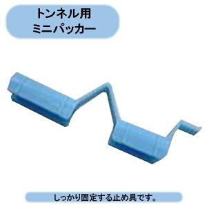 トンネル用ミニパッカー 16mm 10P×50袋 500個セット ファイバーポール トンネル支柱 ハウス 北海道・沖縄・離島出荷不可