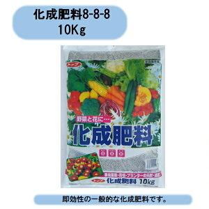 送料無料 トップ 化成肥料8-8-8 10Kg 3袋セット 学校 まとめ買い 北海道・沖縄・離島出荷不可