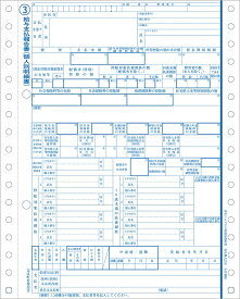 【日本全国送料無料】弥生給与純正伝票/【令和2年度用】弥生ドットプリンタ用源泉徴収票(100人用) 202152