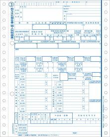 【日本全国送料無料】弥生給与純正伝票/【令和2年度用】弥生ドットプリンタ用源泉徴収票(300人用) 202154