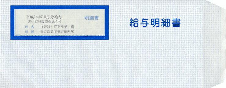 弥生給与純正伝票/給与明細書専用窓付封筒 333106
