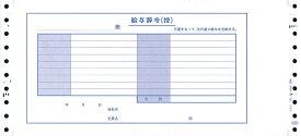 【日本全国送料無料】OBC奉行純正伝票/給与辞令 4003