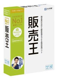【日本全国送料無料】ソリマチ販売王20