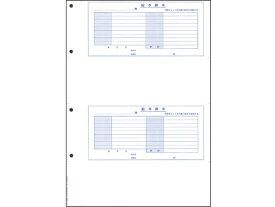 【日本全国送料無料】OBC奉行純正伝票/給与辞令パック(シール付) KWP-3S