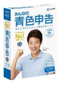 【日本全国送料無料】最新版だけをお届けします!ソリマチみんなの青色申告20