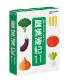 【日本全国送料無料】最新版だけをお届けします!ソリマチ農業簿記11