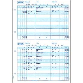 【日本全国送料無料】ソリマチ会計王純正伝票/振替伝票 SR1281