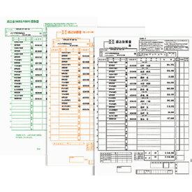 【日本全国送料無料】ソリマチ純正伝票/銀行振込依頼書3枚セット SR212