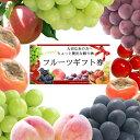 【送料無料】季節の完熟フルーツを贈る≪プレミアム フルーツギフト券 -センス≫【カタログギフト】 フルーツカタログ…