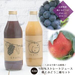 山梨県産 完熟ももと葡萄を使用 100% ストレートジュース 桃ジュース ぶどうジュース 1000ml 2種セット【送料無料】 お歳暮 御歳暮 ギフト