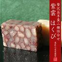 最高級大納言小豆×最高級備中白小豆たっぷり贅沢蒸羊羹『紫雲』『白眉』セット