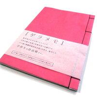 世界にたった一冊、あなただけの自由帳【ゲラメモ】