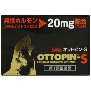 第一類医薬品/男性ホルモン外用薬【第1類医薬品】オットピン-S 5g 2箱セット[OTTOPIN(オットピン) 男性ホルモン外用薬]