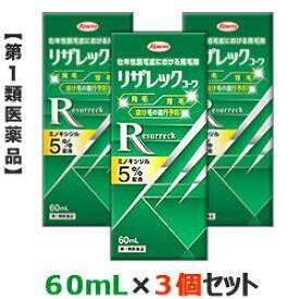 第1類医薬品】興和 リザレックコーワ(ミノキシジル5%配合) 60mL 3本セット※ストアからのメールへの対応が必須です