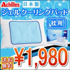 特価 日本製 アキレス ジェル クーリングパッド 枕用(40×30)送料無料 ネコポス発送 パッケージ不良のため、大特価ひんやりマット/冷却マット/クールマット/熱中症対策/省エネ/エコ